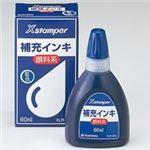 (業務用30セット) シヤチハタ Xスタンパー用補充インキ 【顔料系/60mL】 ボトルタイプ XLR-60N藍