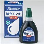 (業務用30セット) シヤチハタ Xスタンパー用補充インキ 【顔料系/60mL】 ボトルタイプ XLR-60N緑