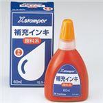 (業務用3セット) シヤチハタ Xスタンパー用補充インキ 【顔料系/60mL】 ボトルタイプ XLR-60N朱