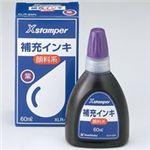 (業務用30セット) シヤチハタ Xスタンパー用補充インキ 【顔料系/60mL】 ボトルタイプ XLR-60N紫