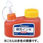 (業務用5セット) シヤチハタ Xスタンパー用補充インキ 【顔料系/30mL】 ボトルタイプ XLR-30 藍