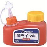 (業務用5セット) シヤチハタ Xスタンパー用補充インキ 【顔料系/30mL】 ボトルタイプ XLR-30 朱