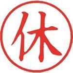 (業務用30セット) シヤチハタ 簿記スタンパー X-BKL-5 休 赤