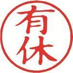 (業務用30セット) シヤチハタ 簿記スタンパー X-BKL-13 有休 赤