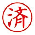 (業務用30セット) シヤチハタ 簿記スタンパー X-BKL-18 済 赤