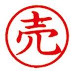 (業務用30セット) シヤチハタ 簿記スタンパー X-BKL-19 売 赤