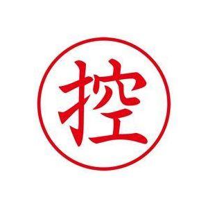 (業務用30セット) シヤチハタ Xスタンパー/ビジネス用スタンプ 【控/縦】 XEN-104V2 赤