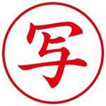 (業務用30セット) シヤチハタ Xスタンパー/ビジネス用スタンプ 【写/縦】 XEN-106V2 赤