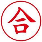 (業務用30セット) シヤチハタ Xスタンパー/ビジネス用スタンプ 【合/縦】 XEN-108V2 赤