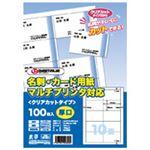 (業務用20セット) ジョインテックス 名刺カード用紙 100枚 クリアカットA059J