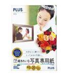 (業務用20セット) プラス 超きれい写真用紙 IT-142PP A3 20枚