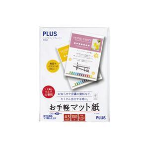 (業務用5セット)プラス お手軽マット紙 IT-140ME A3 100枚
