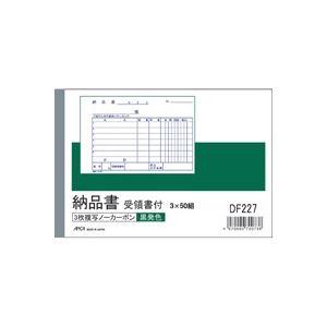 (業務用10セット)アピカ 納品書 DF227 受領書付 A6 3枚