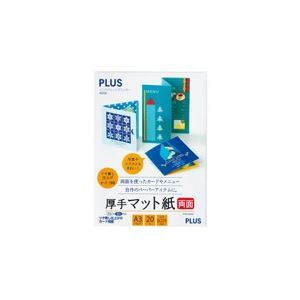 (業務用5セット)プラス 厚手マット紙 両面 IT-W142MC A3 20枚