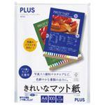 (業務用100セット) プラス きれいなマット紙 IT-120MP A4 100枚