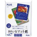 (業務用3セット)プラス きれいなマット紙 IT-225MP A4 250枚