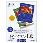 (業務用50セット) プラス きれいなマット紙 IT-130MP B4 100枚