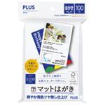 (業務用5セット)プラス IJ用紙マットはがき IT-100P-MC 100枚