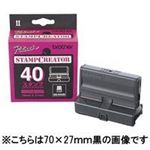 (業務用20セット) ブラザー工業 スタンプクリエーター用スタンプ(はんこ/浸透印) QS-S40E 青