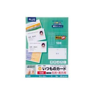(業務用3セット)プラス名刺用紙キリッと片面MC-KK701VA4白50枚