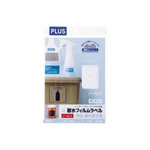 (業務用30セット) プラス 耐水フィルムラベル クリアLT-300C A4 10枚 h01