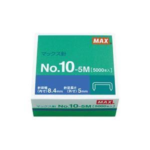 (業務用100セット) マックス ホッチキス針 NO.10-5M MS91190 5000本 ×100セット