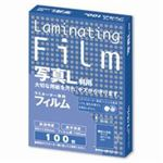 (業務用5セット)アスカ ラミネートフィルム BH904 写真L判 100枚