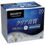 (業務用3セット)SONY ソニー 音楽用CD-R80分20枚 20CRM80HPWS