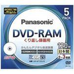 (業務用30セット) Panasonic パナソニック DVD-RAM LM-AF120LH5