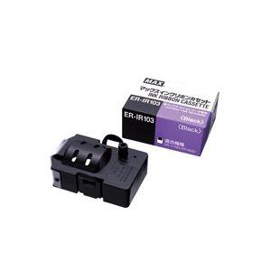 (業務用2セット)マックスリボンカセットER-IR103ER90228