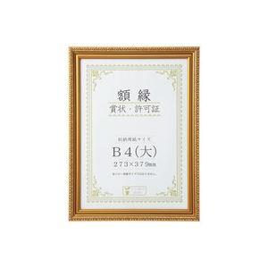 (業務用3セット)大仙 賞状額縁(金消) B4(大) 箱入J045C2900 ×3セット