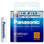 (業務用50セット) Panasonic パナソニック エネループ充電池 BK-4MCC/2