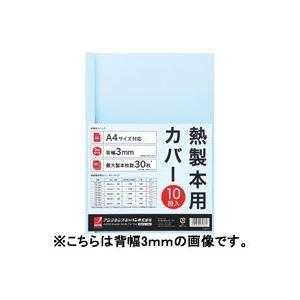 (業務用3セット)アコ・ブランズ 製本カバーA4 9mmブルー10冊 TCB09A4R