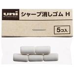 (業務用100セット)三菱鉛筆 三菱シャープ消ゴム5個 SKH 【×100セット】