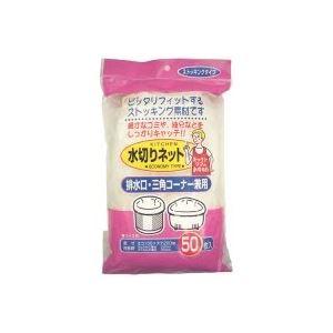 (業務用10セット)日本箸 水切りネット兼用ストッキングタイプ50枚