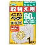 (業務用5セット)フマキラー どこでもベープ蚊取り60日取替え用 1個入 ×5セット
