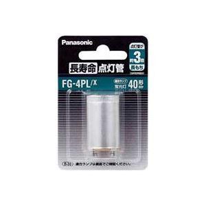 (業務用200セット)Panasonicパナソニック長寿命点灯管FG4PLX