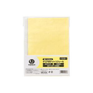 (業務用5セット)ジョインテックス クリアポケット中紙有 30穴50枚黄 D073J-YL