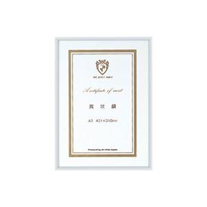(業務用20セット)エーピージェイ工房ライトフレーム賞状額縁シルバーA320281630