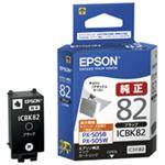 (業務用3セット)EPSON エプソン インクカートリッジ 純正 【ICBK82】 ブラック(黒)