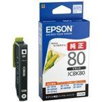 (業務用7セット) EPSON エプソン インクカートリッジ 純正 【ICBK80】 ブラック(黒) ×7セット