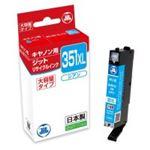 (まとめ買い)ジット リサイクルインク JIT-C351CXL シアン 【×3セット】