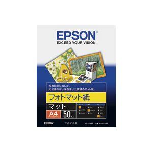 (業務用4セット)エプソン EPSON フォトマット紙 KA450PM A4 50枚