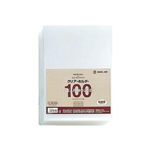 (業務用3セット)キングジム クリアホルダー 735N100 A4 乳白 100枚