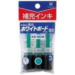 (業務用200セット) シヤチハタ 補充インキ/アートライン潤芯用 KR-NDW 緑 3本 ×200セット