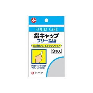 (業務用200セット) 白十字 FC指キャップ 46211/3本  【×200セット】