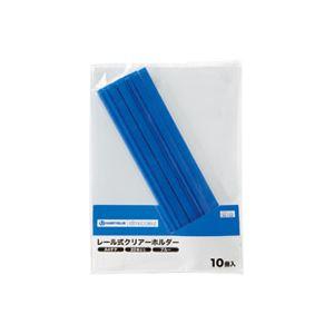 (業務用10セット)ジョインテックス レールホルダー再生 A4青10冊 D101J-BL