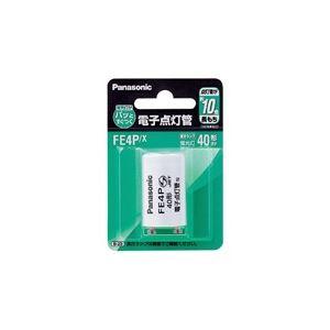 (業務用60セット)Panasonicパナソニック電子点灯管FE4PXP型口金