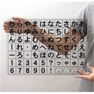 コミュニケーションボード~ことばの替わりに使おう~