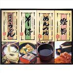 石丸製麺こだわりの麺詰合せ 614-09M